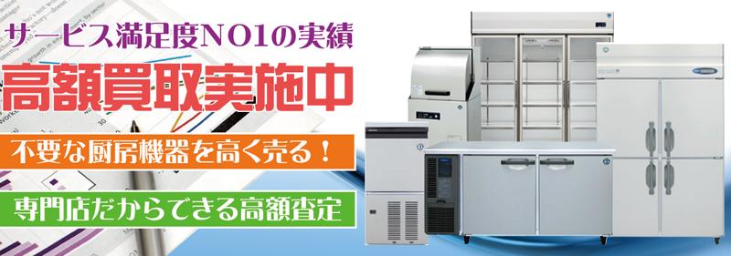 厨房機器・店舗用品を出張買取する厨房買取ジャパン