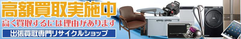 広島のリサイクルショップ│広島リサイクルジャパン