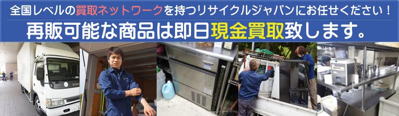 全国レベルの買取ネットワークをもつ厨房買取専門店
