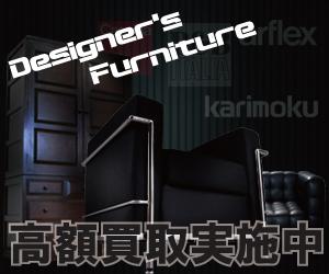 デザイナーズ家具・ブランド家具・民芸家具・北欧家具などの高級家具を高額買取