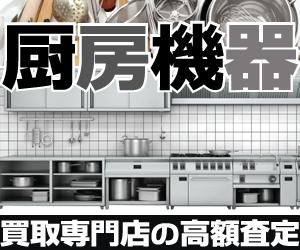 厨房機器や店舗用品を高額買取する厨房買取プロ