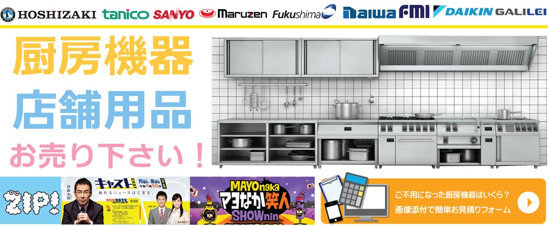 厨房機器買取メールフォーム