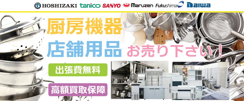 中古厨房機器を売るなら厨房機器買取専門リサイクルショップであるリサイクルジャパンにお任せ