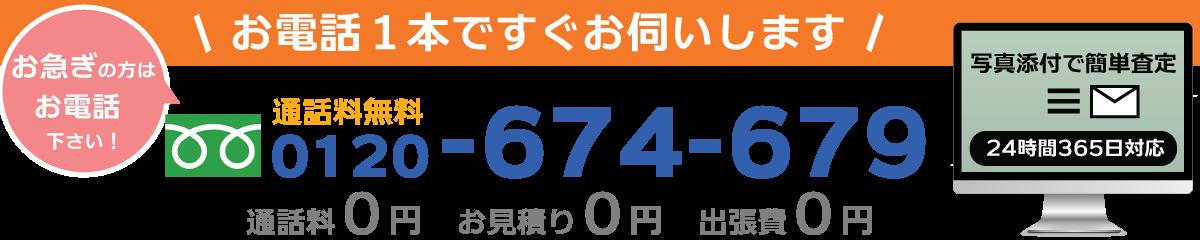 千葉県で厨房機器や店舗用品を高額買取致します