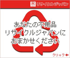 東京の出張買取専門リサイクルショップ
