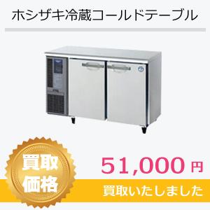 ホシザキ冷蔵コールドテーブルの買取実績