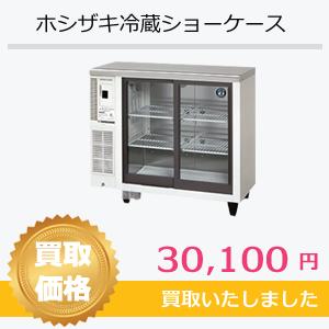 ホシザキ冷蔵ショーケースの買取実績