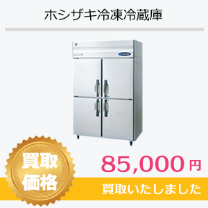 ホシザキ冷蔵冷凍庫買取の買取実績