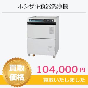 ホシザキ食器洗浄機の買取実績