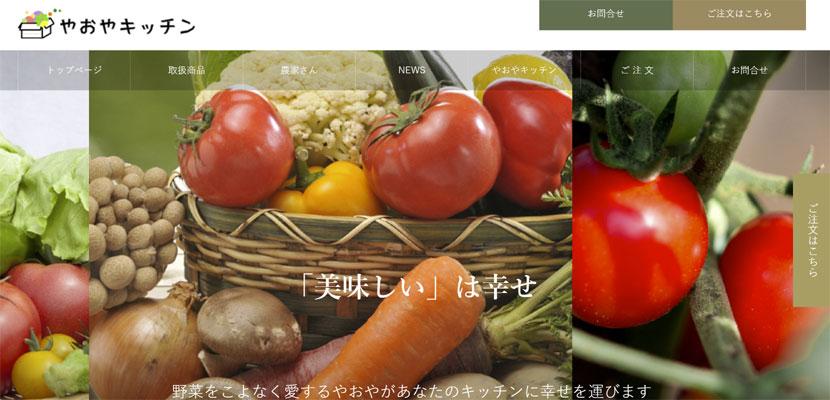 宅配野菜 やおやキッチン