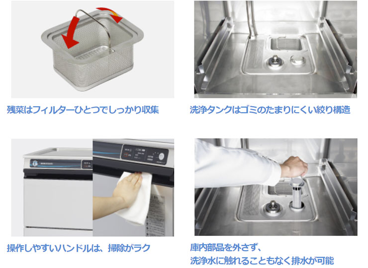 ホシザキ食器洗浄機JWE-400TUB3-H