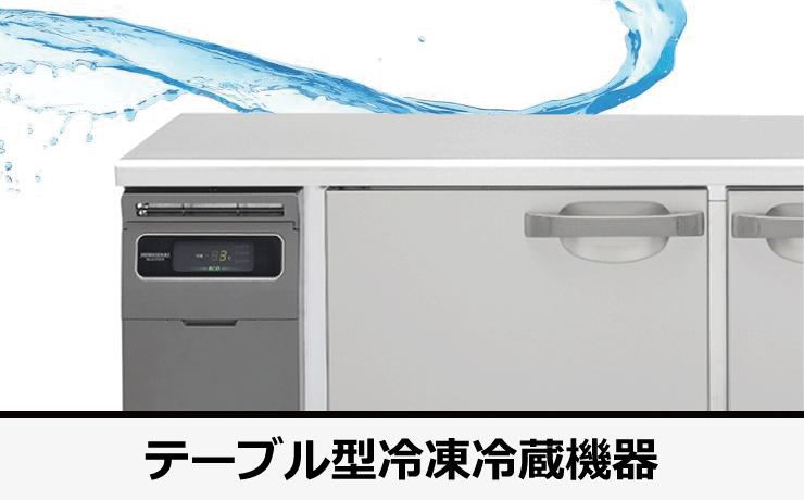 テーブル型冷凍冷蔵庫【HOSHIZAKI】