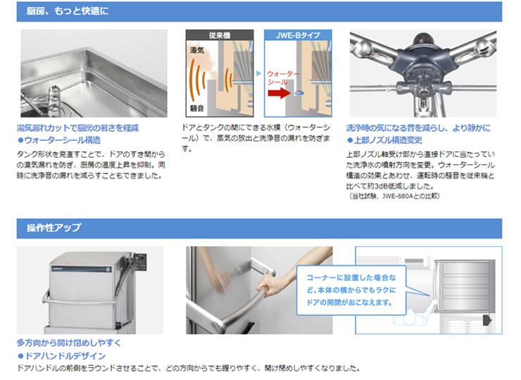 ホシザキ食器洗浄機JWE-680UB