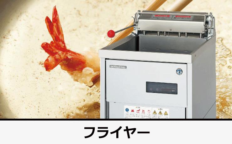 フライヤー【HOSHIZAKI】