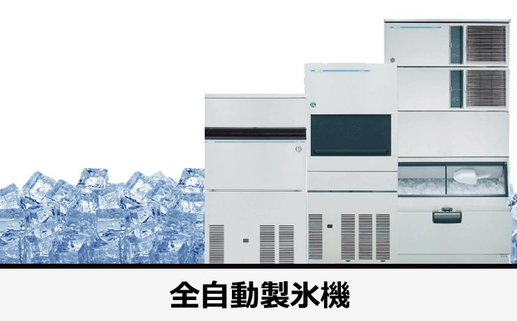全自動製氷機【HOSHIZAKI】