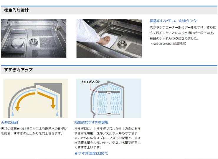 ホシザキ食器洗浄機JWE-450WUB3