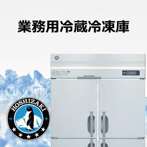 ホシザキ業務用冷凍冷蔵庫