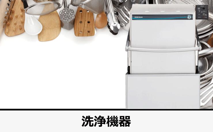 洗浄機器【HOSHIZAKI】
