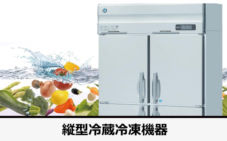 縦型冷蔵冷凍庫【HOSHIZAKI】