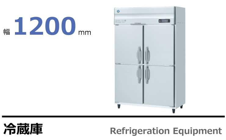 ホシザキ 業務用冷蔵庫 HR-120AT,HR-120AT3,HR-120A,HR-120A3