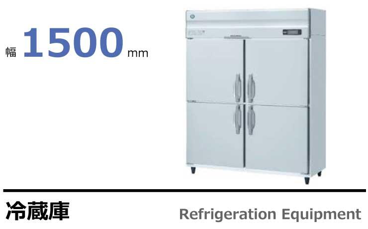 ホシザキ 業務用冷蔵庫 HR-150AT,HR-150AT3,HR-150A,HR-150A3