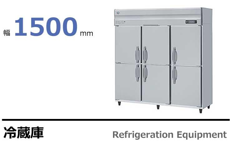 ホシザキ 業務用冷蔵庫 HR-150AT-6D,HR-150AT3-6D,HR-150A-6D,HR-150A3-6D