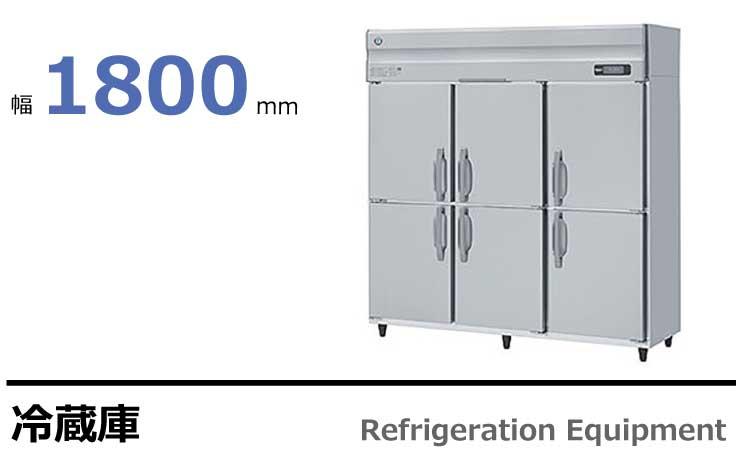 ホシザキ 業務用冷蔵庫 HR-180AT,HR-180AT3,HR-180A,HR-180A3