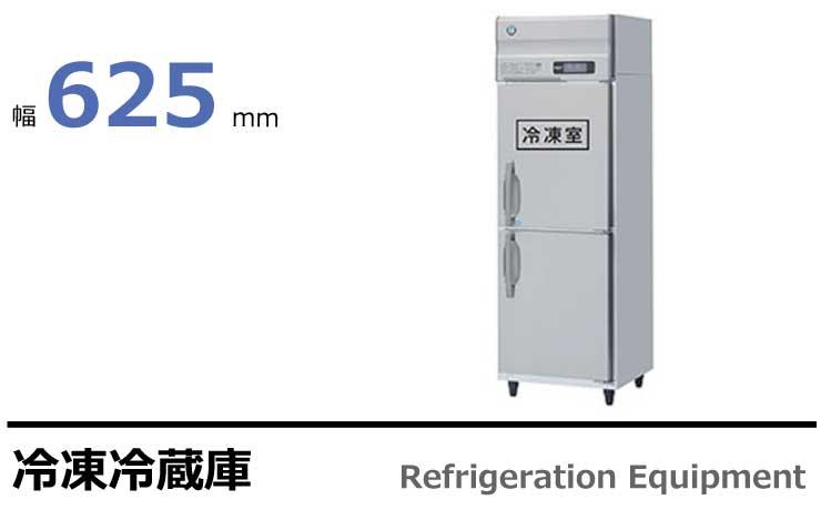 ホシザキ 業務用冷凍冷蔵庫 HRF-63AT-ED,HRF-63A-ED