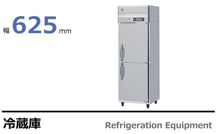 ホシザキ 業務用冷蔵庫 HR-63AT,HR-63AT3,HR-63A,HR-63A3
