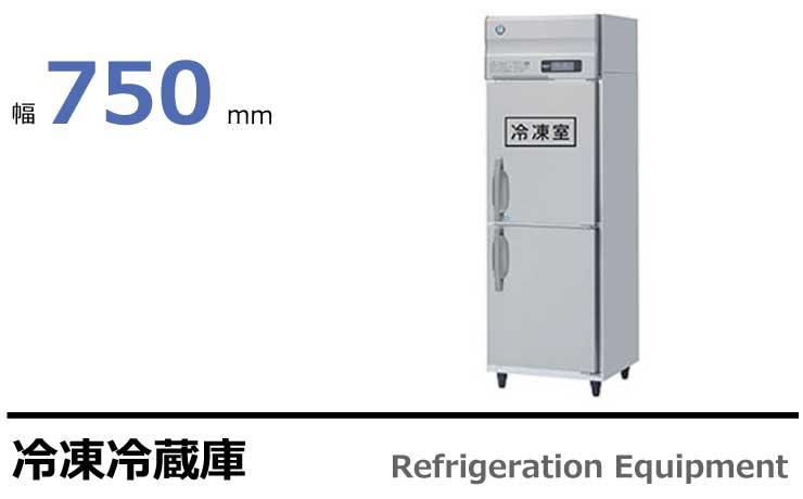 ホシザキ 業務用冷凍冷蔵庫 HRF-75AT,HRF-75A