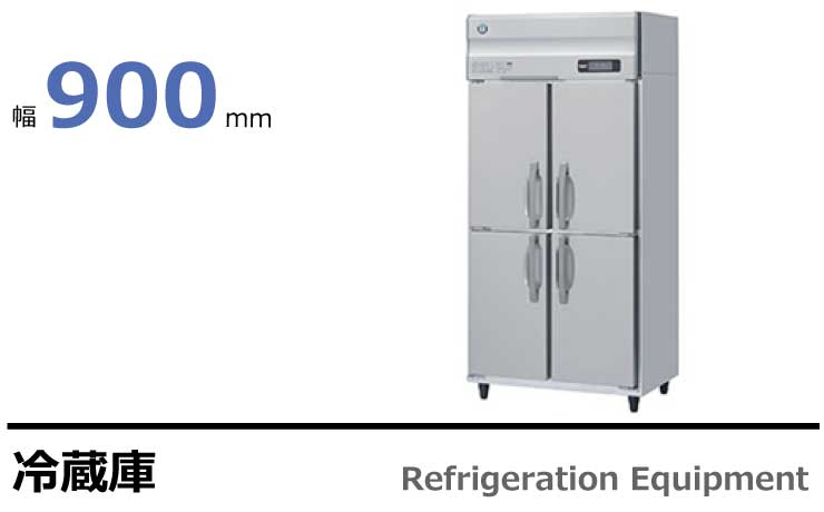 ホシザキ 業務用冷蔵庫 HR-90AT,HR-90AT3,HR-90A,HR-90A3