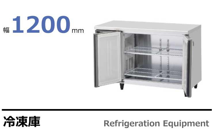 テーブル型冷凍庫 FT-120MTCG-ML,FT-120MNCG-ML