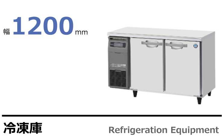 テーブル型冷凍庫 FT-120MTCG,FT-120MNCG
