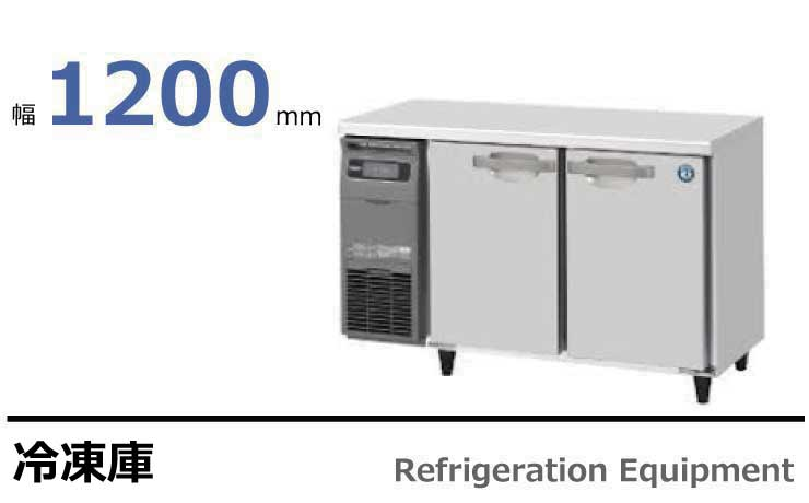 テーブル型冷凍庫FT-120SNG,FT-120SDG