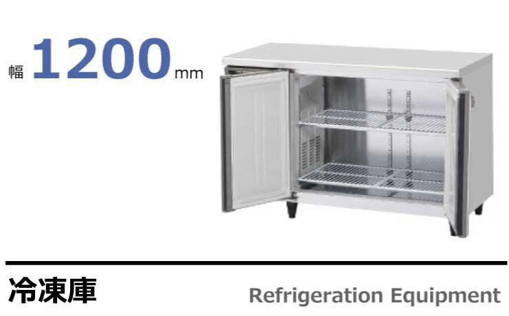 テーブル型冷凍庫FT-120SNG-ML,FT-120SDG-ML