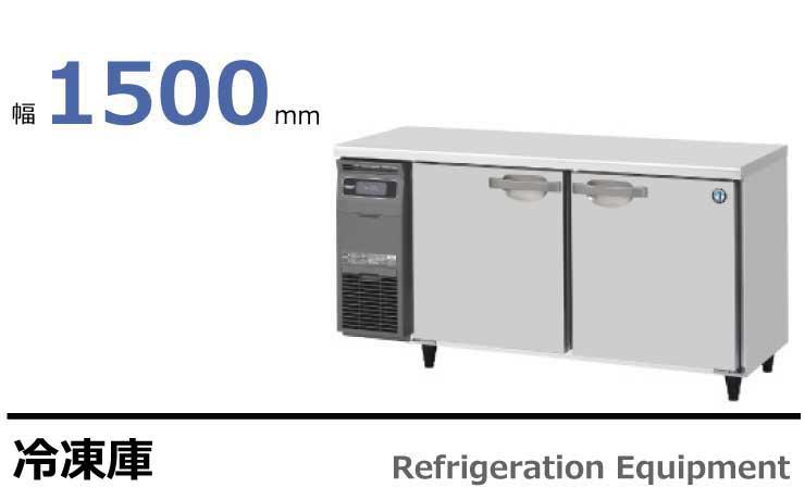 テーブル型冷凍庫FT-150SNG,FT-150SDG