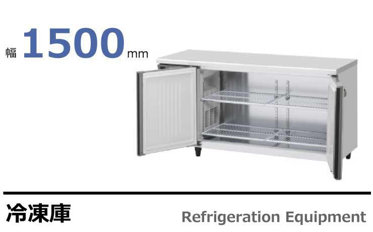 テーブル型冷凍庫FT-150SNG-ML,FT-150SDG-ML
