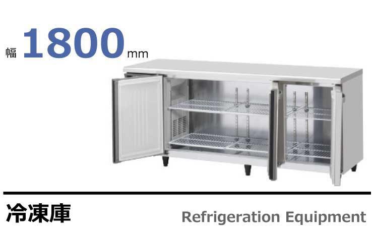 テーブル型冷凍庫FT-180SNG-ML,FT-180SDG-ML
