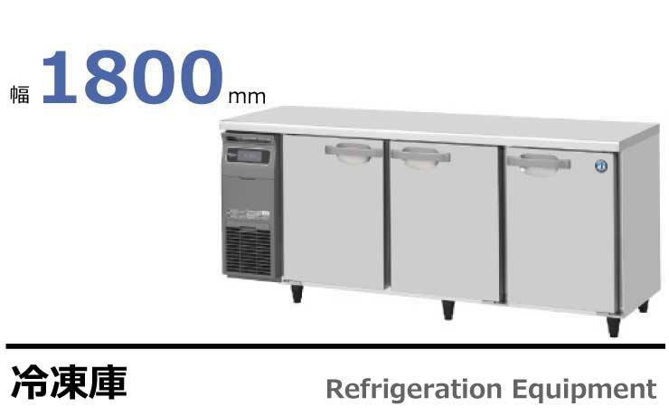 テーブル型冷凍庫FT-180SNG,FT-180SDG