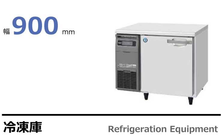 テーブル型冷凍庫 FT-90MNCG,FT-90MDCG