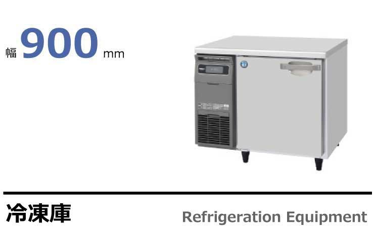 テーブル型冷凍庫FT-90SNG,FT-90SDG