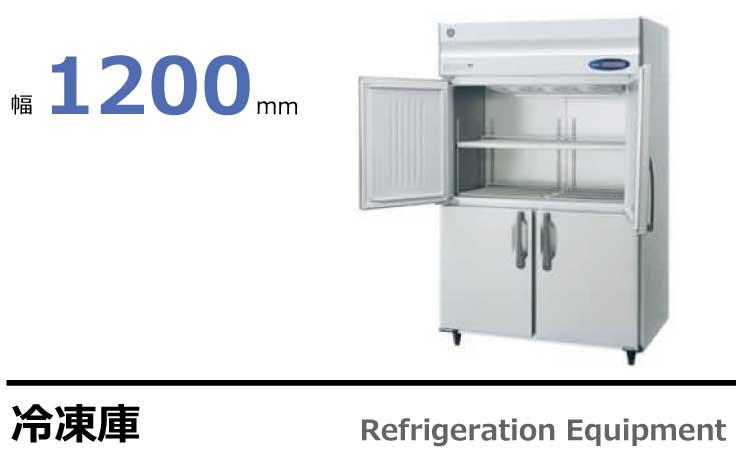 ホシザキ 業務用冷凍庫 HF-120AT3-ML,HF-120AT-ML,HF-120A3-ML,HF-120A-ML
