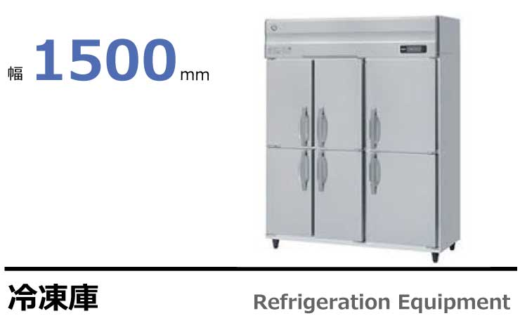 ホシザキ 業務用冷凍庫 HF-150AT3-6D,HF-150A3-6D