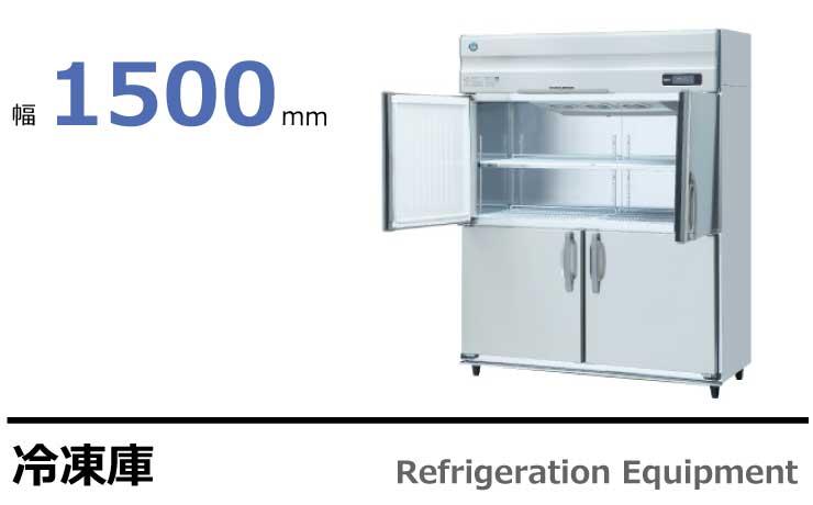 ホシザキ 業務用冷凍庫 HF-150AT3-ML,HF-150A3-ML