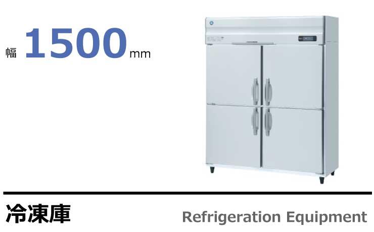 ホシザキ 業務用冷凍庫 HF-150AT3,HF-150A3