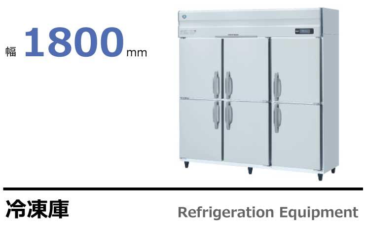 ホシザキ 業務用冷凍庫 HF-180AT3,HF-180A3