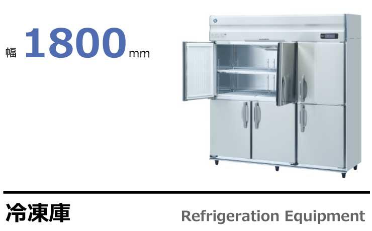 ホシザキ 業務用冷凍庫 HF-180AT3-ML,HF-180A3-ML