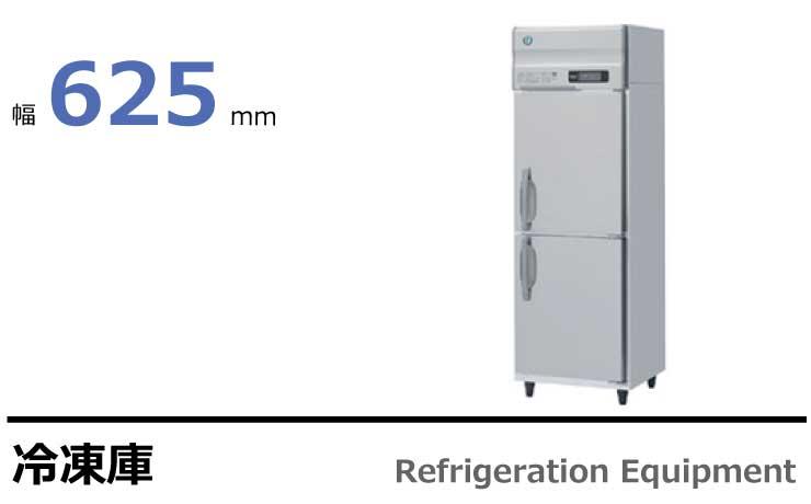 ホシザキ 業務用冷凍庫 HF-63AT,HF-63AT3,HF-63A,HF-63A3