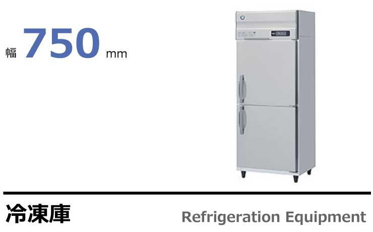 ホシザキ 業務用冷凍庫 HF-75AT,HF-75AT3,HF-75A,HF-75A3