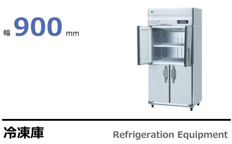 ホシザキ 業務用冷凍庫 HF-90AT3-ML,HF-90AT-ML,HF-90A3-ML,HF-90A-ML